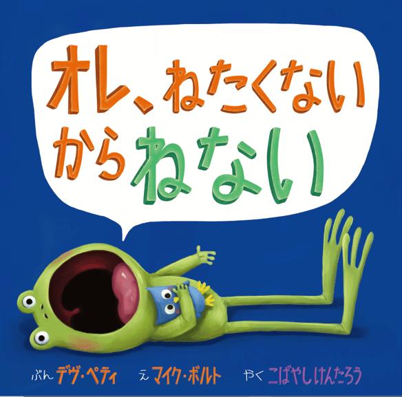 「寝たくない!」子への読み聞かせに。陽気な自己肯定のおはなし絵本
