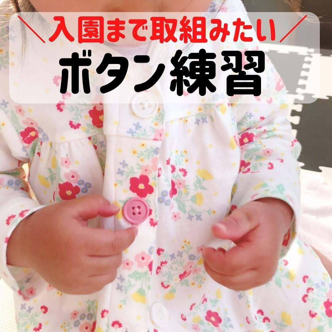 【先輩ママいちおし】入園までに取り組みたい「ボタンかけ習得」への一番の近道、発見!