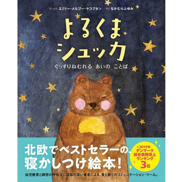 「早くねなさーい!!」にサヨナラ!子どもが絶対に眠る⁉北欧でベストセラーの寝かしつけ絵本
