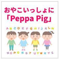 幼児もアニメで自然に英語に親しめる!5歳の子ぶたのおんなのこが主人公の英語アニメ~英語教師パパ厳選~