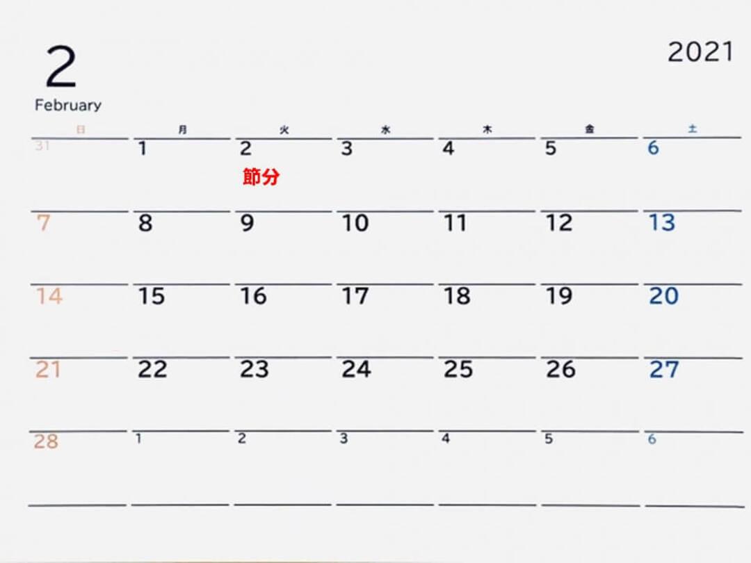 が 2 なぜ のか 2 節分 な 日 月 は 今年