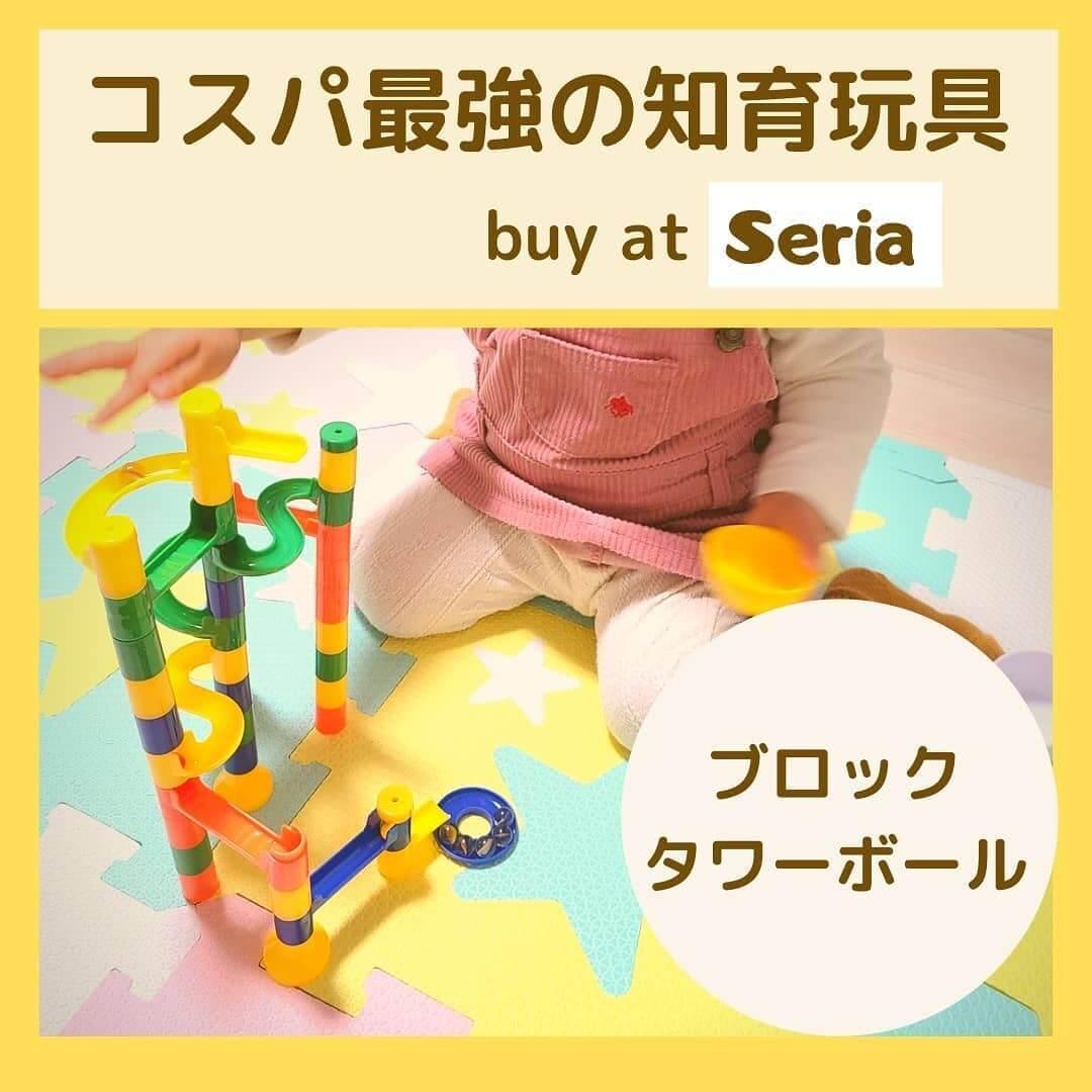 もう買った?【セリア】のコスパ最強な知育玩具「ビー玉転がし」!追加購入する人続出といま超話題!!