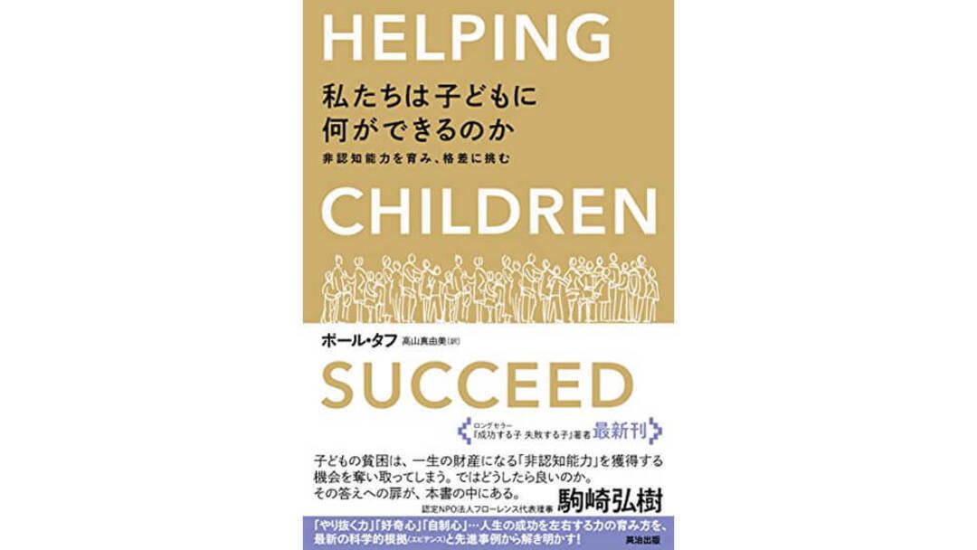 『私たちは子どもに何ができるのか―非認知能力を育み格差に挑む』