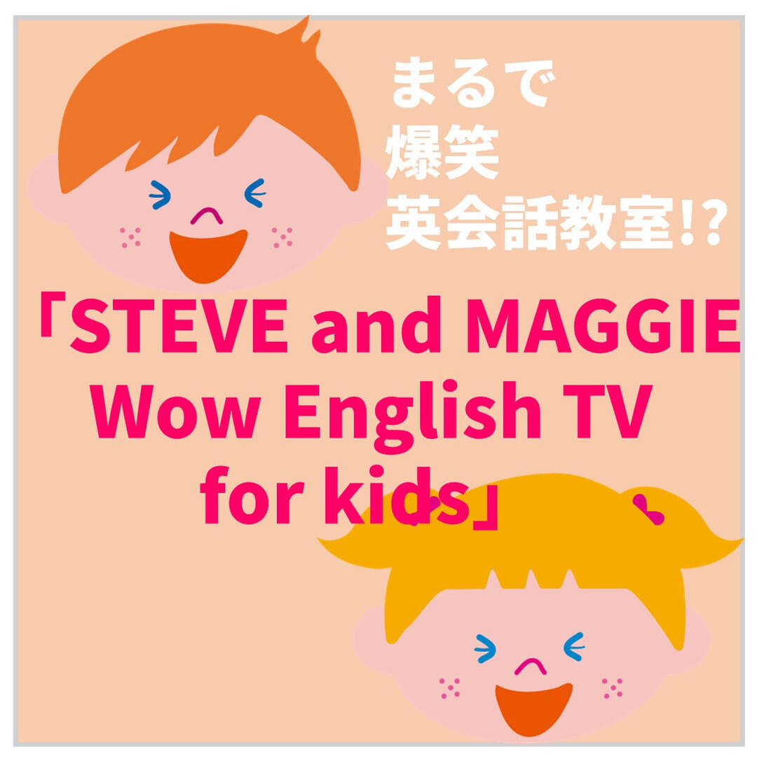 英語がわからない子も大爆笑!?陽気なスティーブさんのコント風動画で英語のきほんを学んでみては?