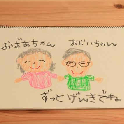 【敬老の日】今年は9月20日だから見落とさないで!!おじいちゃん、おばあちゃんを大切に長寿を祝おう!