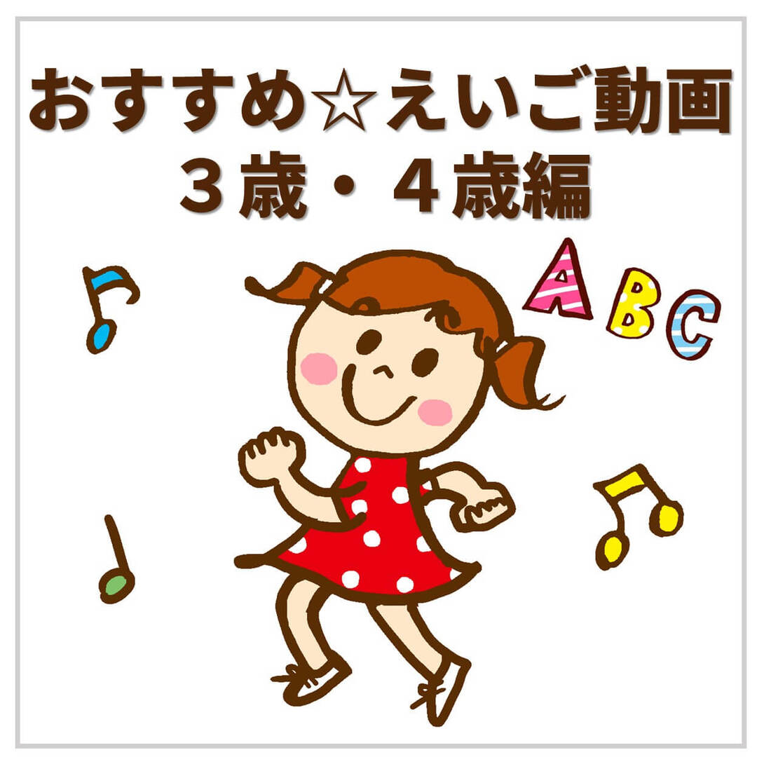 【どうせ見るなら楽しく学べる動画を】英語はじめてさんも夢中になる!編集部厳選えいごの歌&アニメ~3歳・4歳編~