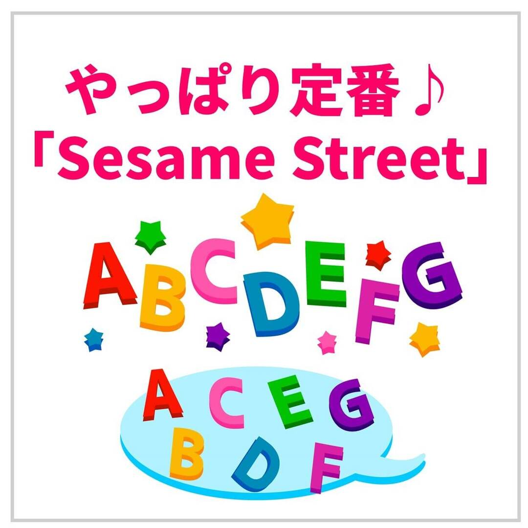 STEAM教育にも積極的!世界で一番有名な教育番組「Sesame Street」はやっぱりおすすめ♪