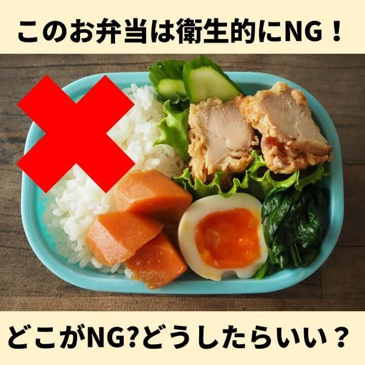 【幼児は食中毒リスク高!】いたみにくいお弁当を作るには?いますぐ知りたい「7つのお弁当衛生ルール」