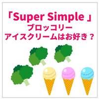 Super Simpleの「ブロッコリーアイスクリームはお好き?」をおやこで歌おう♪