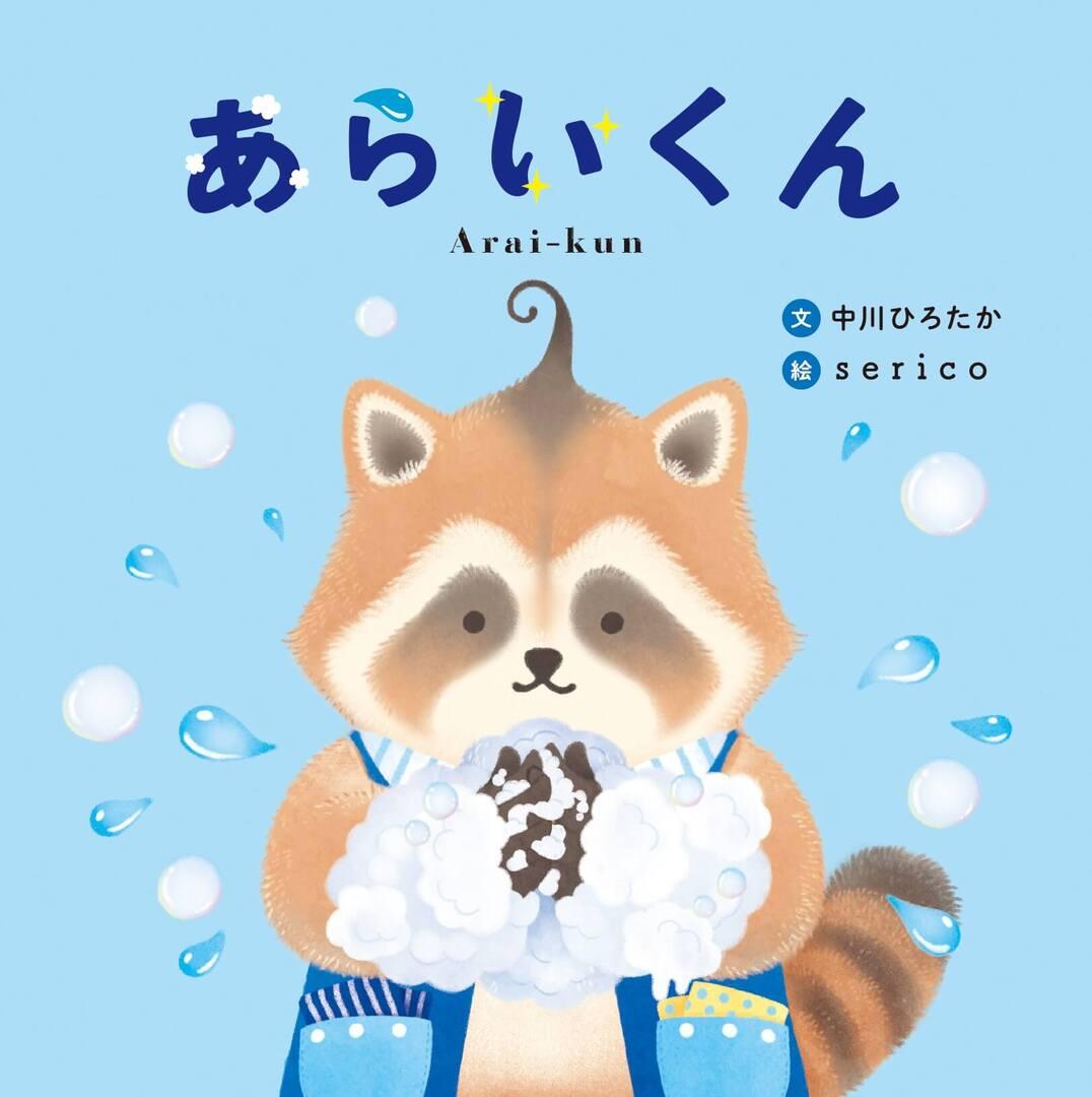 【感染対策】寒い季節はちょっとおっくう…そんな子どもに「手洗い」の大切さを伝える絵本