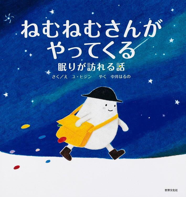 「早く寝なさい!」と子どもを叱ることがなくなる!?話題の寝かしつけ絵本が日本上陸