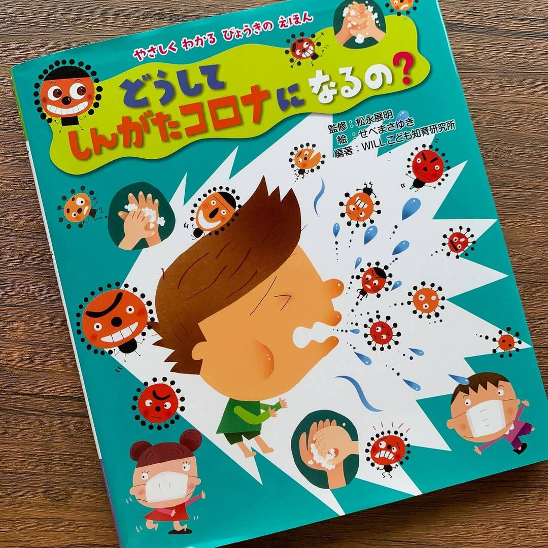 """「コロナってなあに?」子どもにどう教える?話題の""""コロナ絵本""""なら特徴や免疫について幼児でもよくわかる!"""
