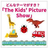 電車、はたらく車、恐竜、動物…大好きなものでボキャブラリーを増やそう!「The Kids' Picture Show 」