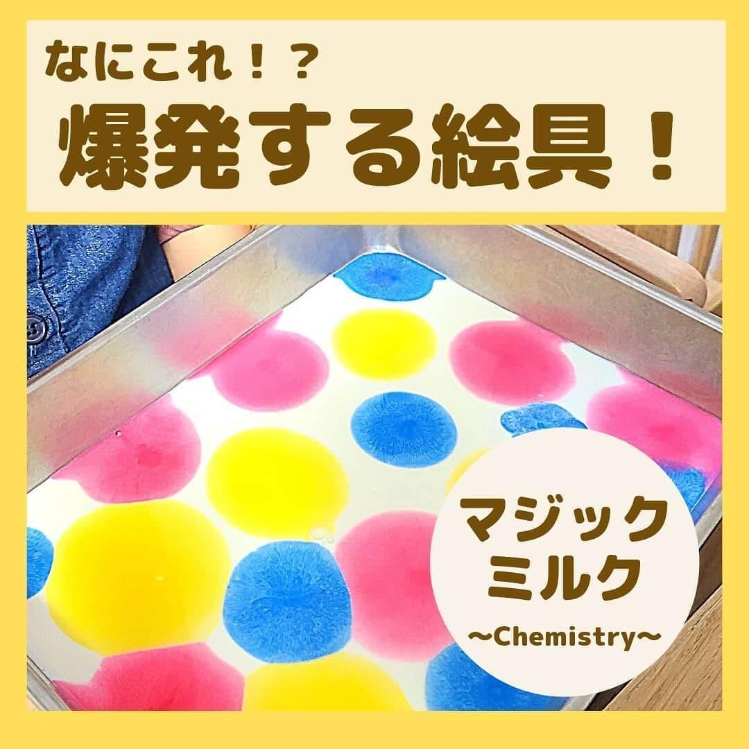 なにこれ!絵の具が爆発⁉牛乳と洗剤のおもしろ模様実験をおやこでやってみよう♪【#おうちSTEAM】