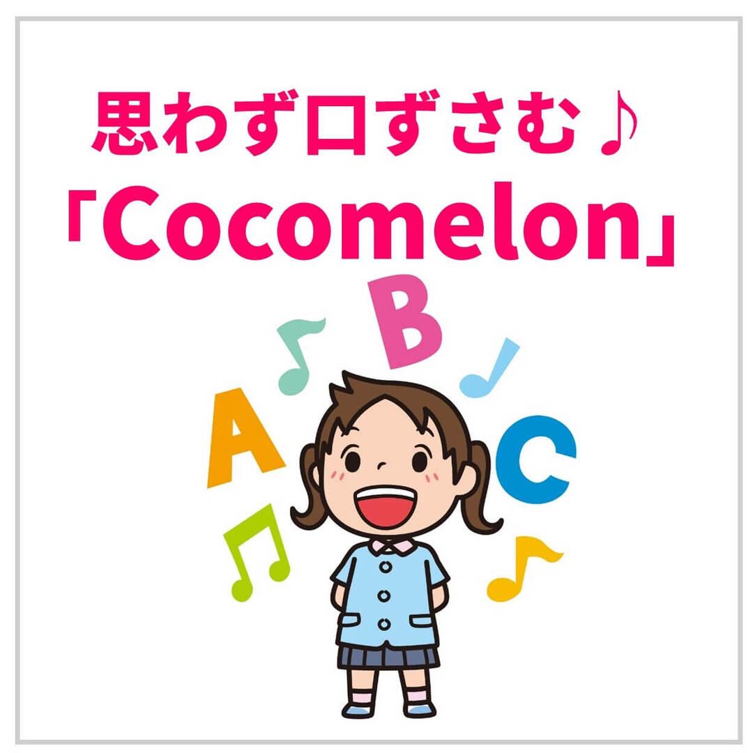 思わず口ずさむ歌がいっぱい!美しい3D映像で楽しむ童謡チャンネル「CoComelon」
