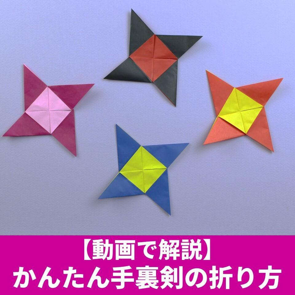 【折り紙1枚、切らないでできる】折り紙が苦手なおやこも上手に作れる!かんたん手裏剣の折り方を徹底解説