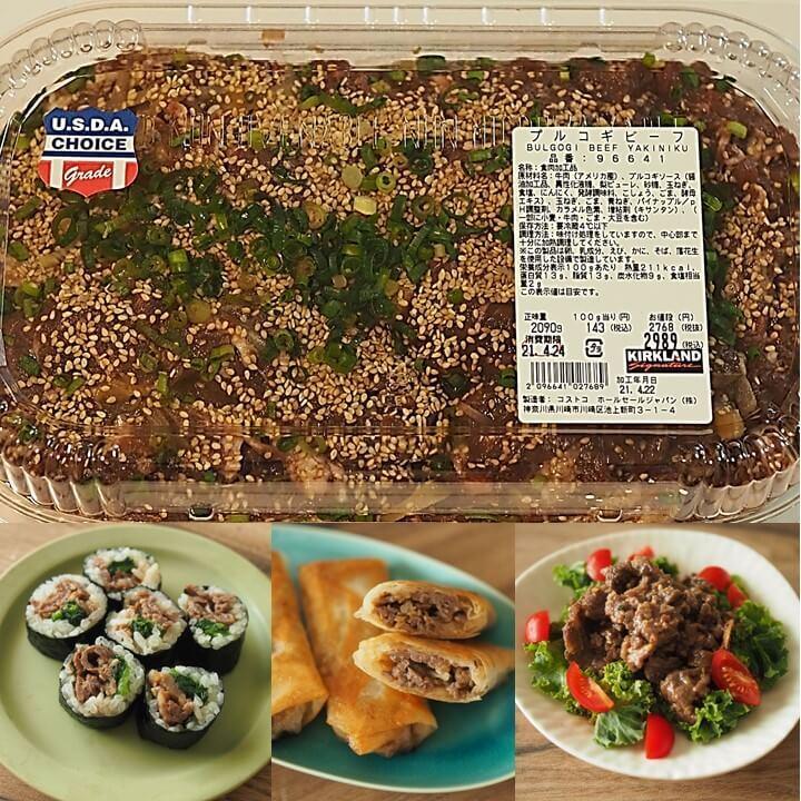 【コストコのプルコギビーフ】は子どもに野菜を食べさせる強い味方!管理栄養士おすすめ7変化メニュー