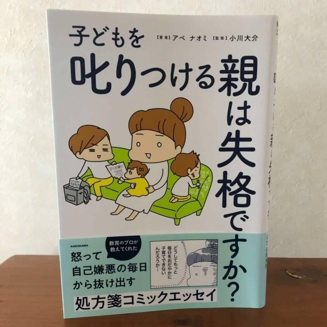 【育児マンガ】子どもを怒って自己嫌悪…そんなママたちに読んでほしい!いつも他人事な夫への対処法も