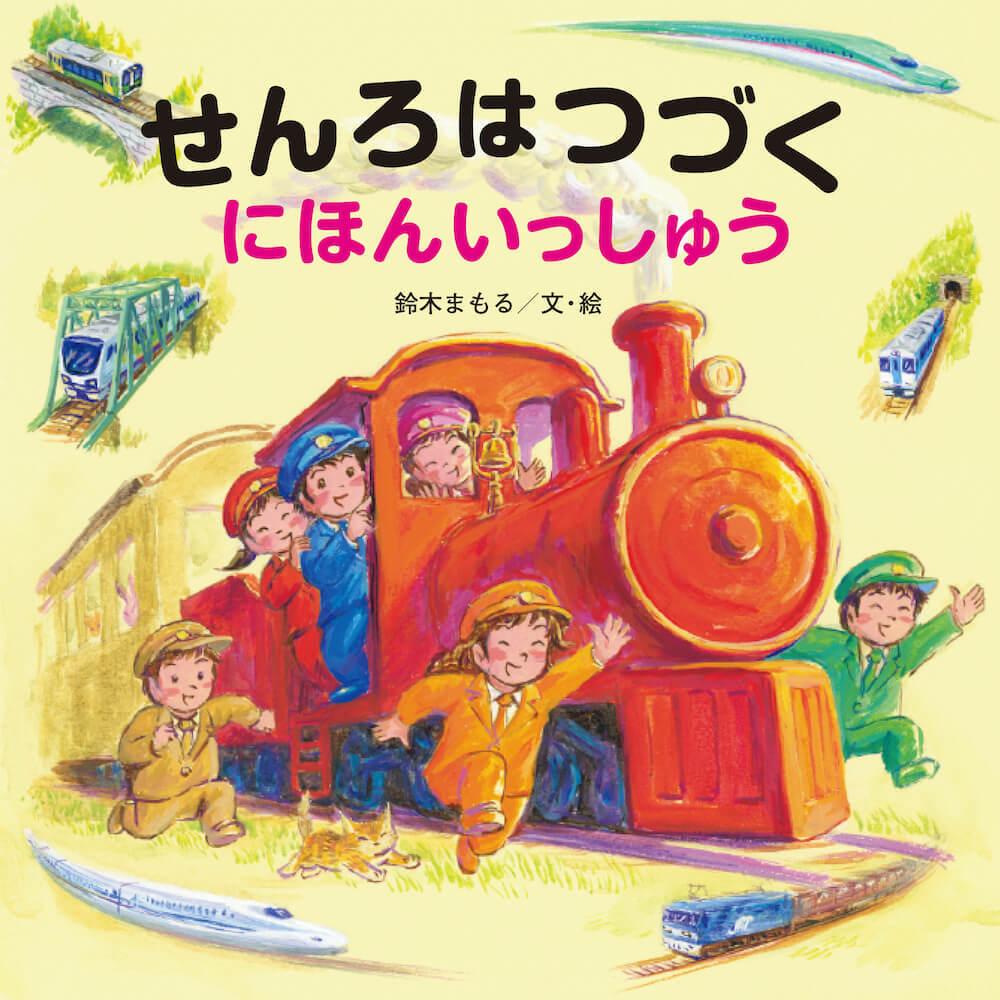 【全電車好きキッズに!】全国500以上の列車や駅弁が登場する電車旅にぴったりの絵本が新発売!