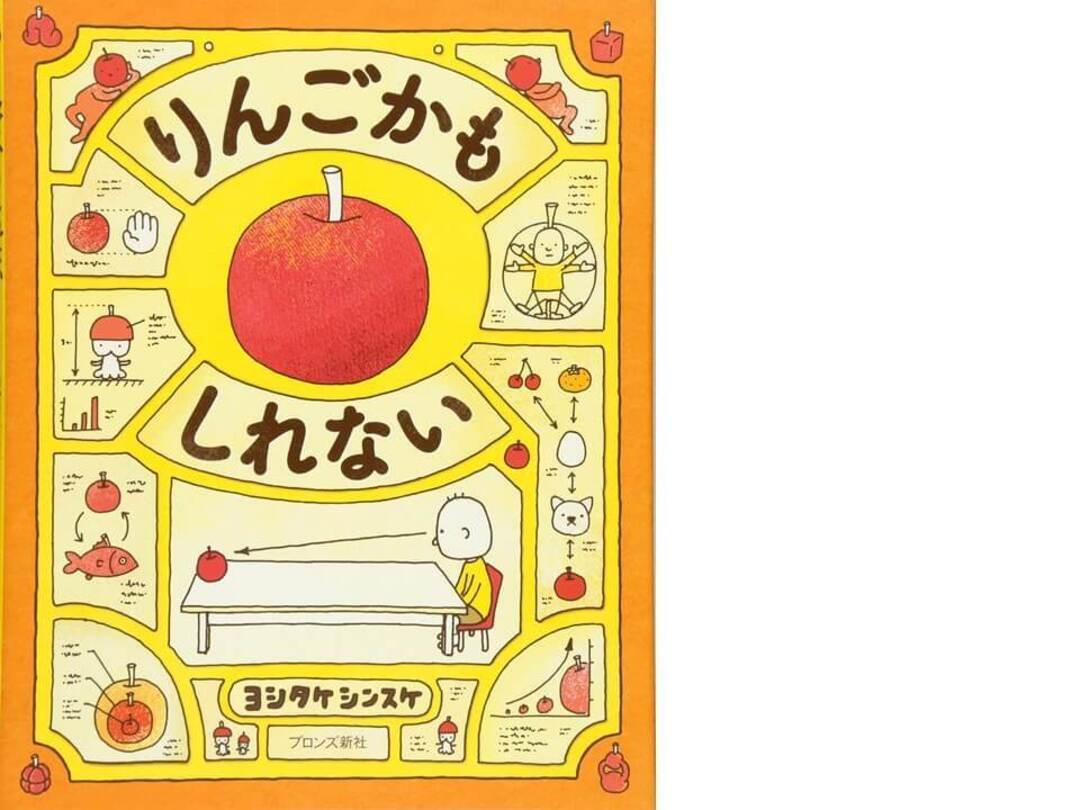 STEAM教育におすすめの本『りんごかもしれない』