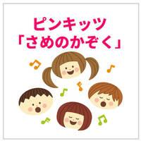 親子で歌って踊れる知育動画!多言語で楽しめるピンキッツの「サメのかぞく」