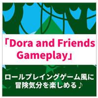 英語教師パパが推し!英語にちょっと慣れたら体験型超人気冒険アニメ「Dora and Friends Gameplay」