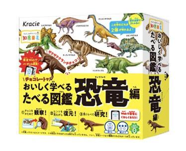 【恐竜キッズ必見】リアルな恐竜が楽しめる知育菓子「たべる図鑑 恐竜編」はあのダイナソー小林先生が監修!