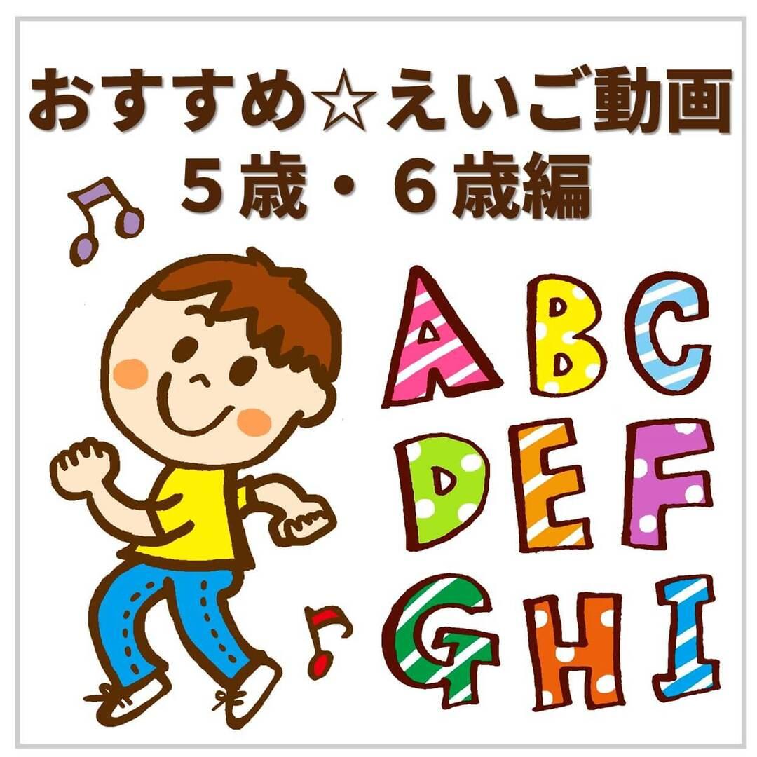 知らないうちに英語のことばを覚えちゃう!編集部厳選えいごアニメ&番組~5歳・6歳編~