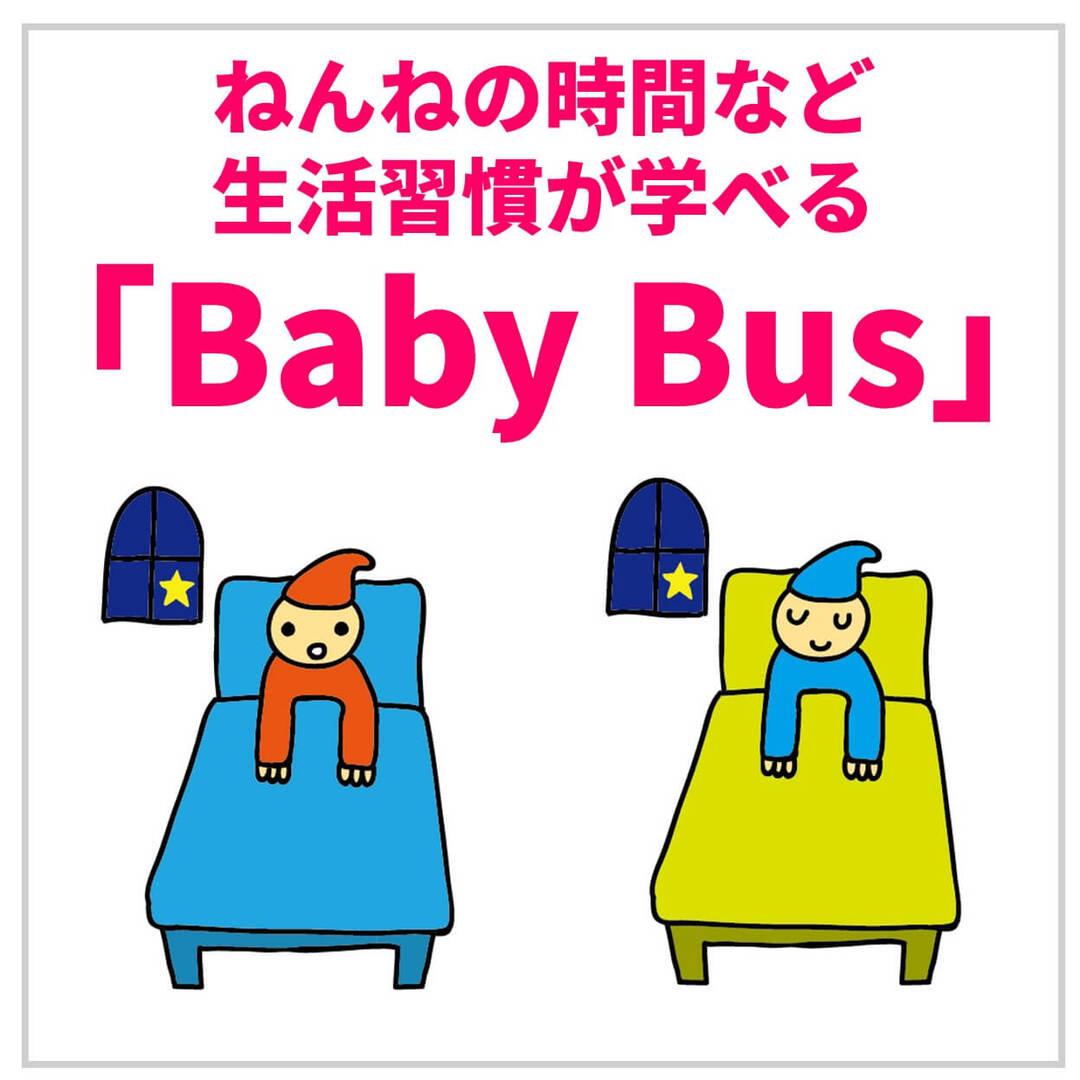 おやすみ・トイレトレーニング・安全…「BabyBus」なら生活習慣を動画で楽しく学べる!